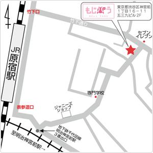 もじパラ原宿map